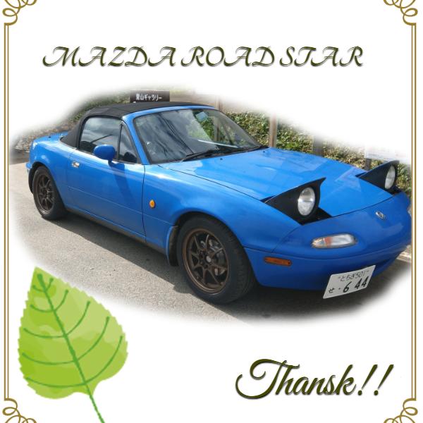 長年連れ添った家族同然の愛車へ日本酒のプレゼント