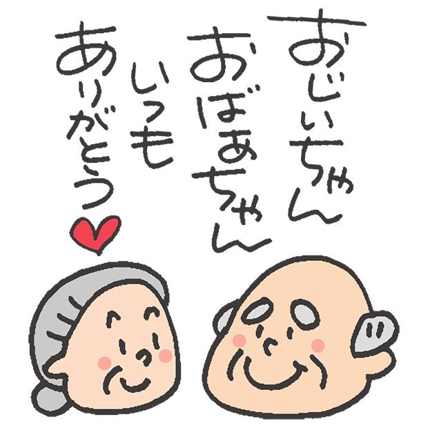 「多年にわたり社会につくしてきた老人を敬愛し、長寿を祝う」という趣旨の元に制定された敬老の日にありがとうのオリジナルギフトを贈ろう