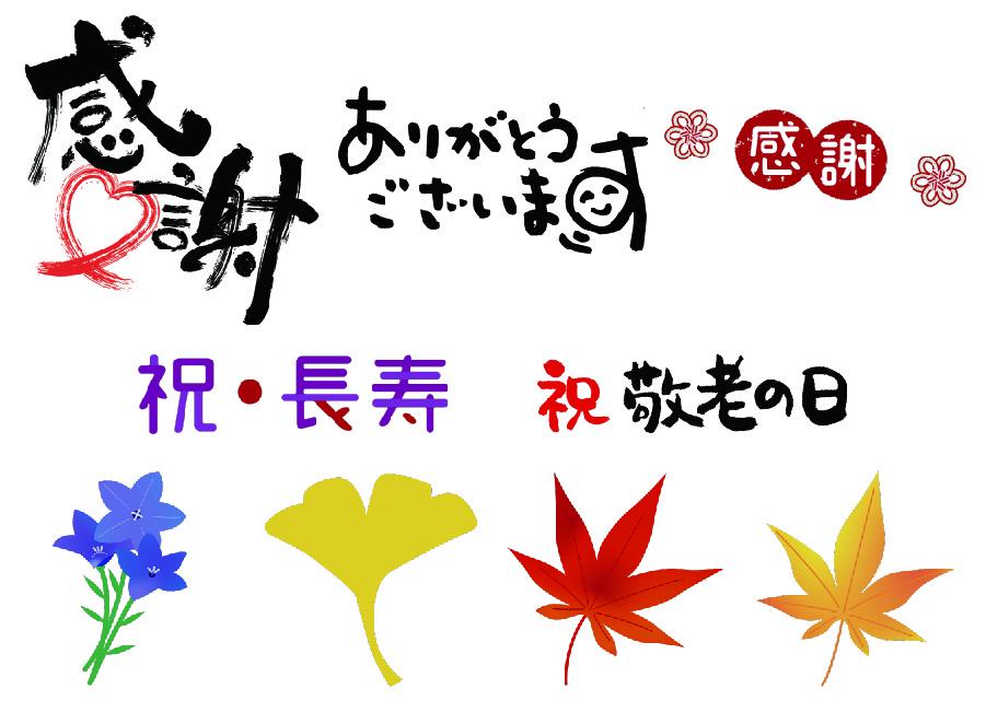 スナップ日本酒の敬老の日限定のオリジナルスタンプ