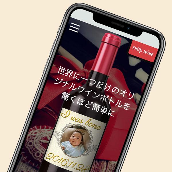 スナップワインのサイトがプチリニューアルしました!