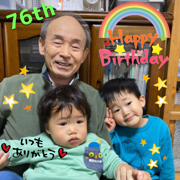 おじいちゃんの誕生日のお祝い
