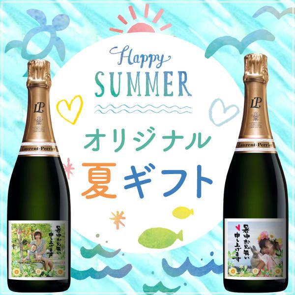 スナップシャンパンで暑い夏に涼しげなシャンパンを贈りませんか?
