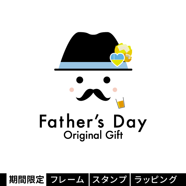父の日にオリジナルギフトを贈ろう