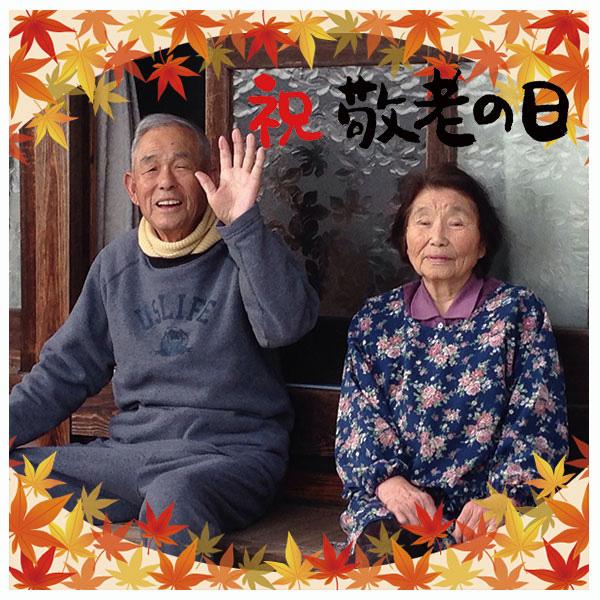 「祝敬老の日」スタンプと秋らしい紅葉のオリジナルフレームで長寿を祝って