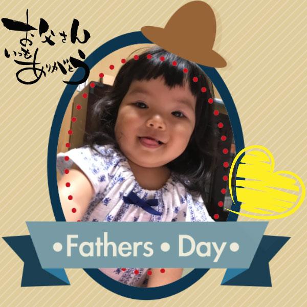 可愛らしい女の子の写真と父の日限定オリジナルフレーム&筆文字スタンプをあしらった、まさにTHE 父の日!なオリジナルラベル