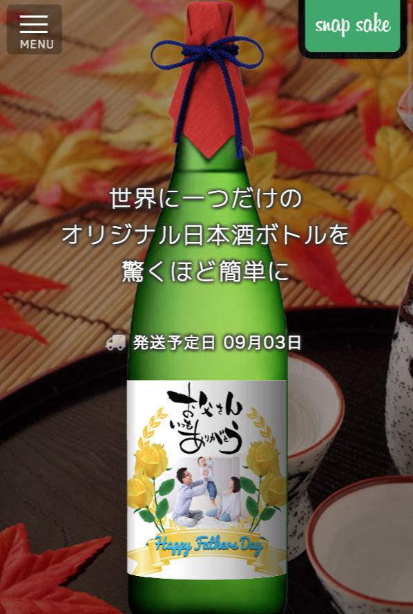 スナップ日本酒のWEBサイトがリニューアル!
