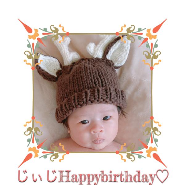 おじいちゃんのお誕生日に、可愛いお孫さんからのプレゼント!