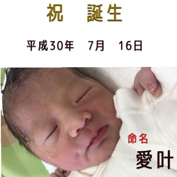 赤ちゃんの誕生日