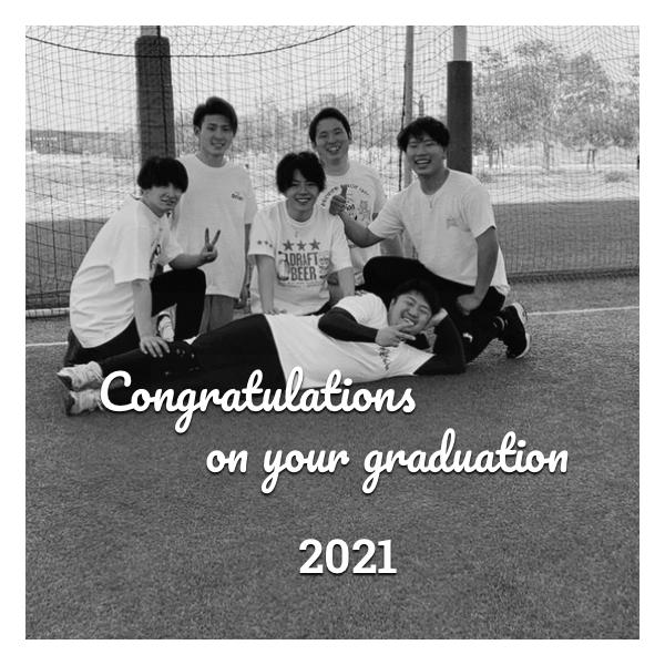 卒業のお祝い