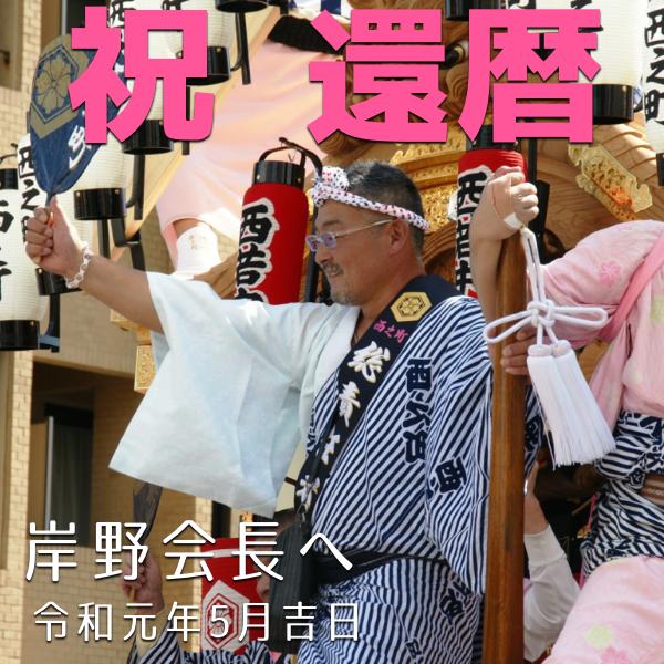 還暦を迎えたお祝いに贈るオリジナル日本酒