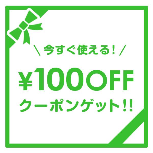 今すぐ使える「100円OFFクーポン」プレゼント
