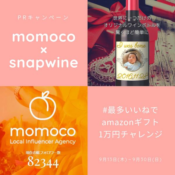 #最多いいねでamazonギフト券1万円チャレンジ!snapwine×momoco PRキャンペーンがはじまりました!