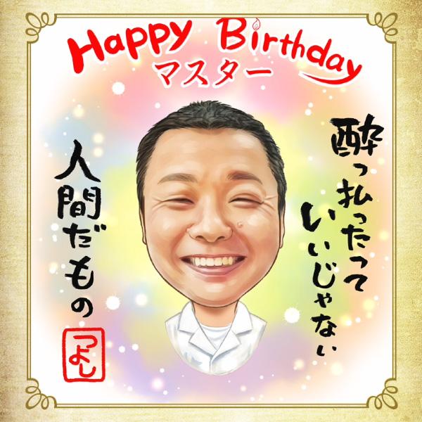似顔絵イラストを使った味のあるデザインの誕生日ギフトのオリジナルラベル