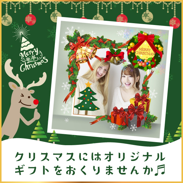 クリスマスに、オリジナルギフトを贈りませんか?