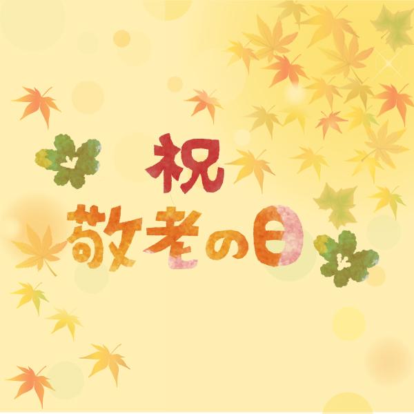 いつもありがとう!敬老の日に、感謝の気持ちを伝える日本酒のギフトはいかがですか?